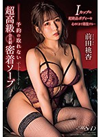 Enjoy Her I-Cup Titties And Super Exquisite Body To Your Heart's Content ... An Ultra High-Class Members-Only Hard And Tight Soapland So Popular You Can Never Get A Reservation Moa Maeda Download