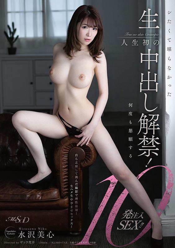 セクシーな下着をつけたお姉さんが、大島さんと武田さんともう一人の男の人に休む暇なく責められて、中出しされて感じちゃう3Pエッチに夢中になっちゃってます。 - イメージ画像