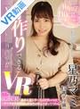 【VR】子作りできるVR 巨乳デリ編 星乃マミ