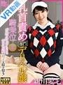【VR】乳首責め専門デリヘル嬢 じ~っくりね~っとり騎乗位で生中出し 新川愛七