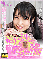 (1mtvr00026)[MTVR-026][VR] Family Building On The First Night Of Marriage ~Hey, Let
