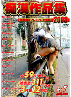 痴漢作品集2008 ダウンロード