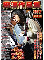 痴漢作品集 2017