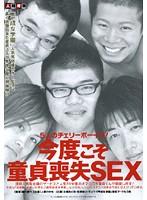 5人のチェリーボーイズ!今度こそ童貞喪失SEX ダウンロード