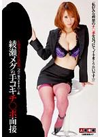 綾瀬メグの手コキチ○ポ面接「私好みな理想のチ○ポを見つけて、イキまくりたいです☆」