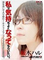 私で気持ちよくなってもらいたい。 桜木ハル ダウンロード