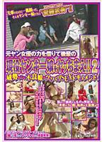 元ヤン女優の力を借りて後輩の現役ヤンキー娘をヤッちまえ!! 2 ダウンロード