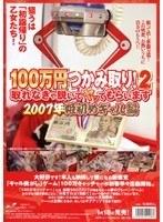 100万円つかみ取り!2 2007年姫初めギャル編 ダウンロード