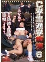 C学生通学痴漢 6 ダウンロード