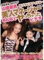 元ねずみっ子クラブ山崎亜美の元グラビアアイドル・美人マネージャーさんをみんなでヤっちゃったビデオ