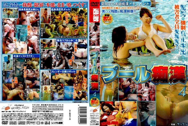 NHDT-511 プール痴漢 4