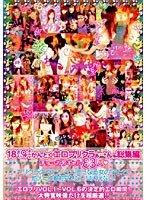 18さい♀かんとく ☆エロプリクラ☆あ→ん 総集編 ダウンロード
