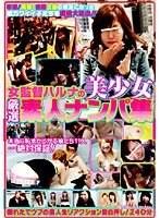 女監督ハルナの美少女厳選素人ナンパ集 ダウンロード