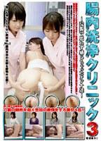 腸内洗浄クリニック 3 ダウンロード
