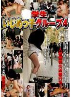 ○学生いじめっ子グループ 4 ダウンロード