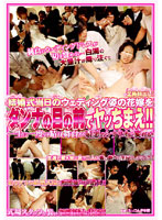 結婚式当日のウェディング姿の花嫁をダンナの目の前でヤッちまえ!!