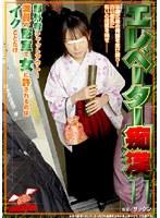 エレベーター痴漢 11 ダウンロード