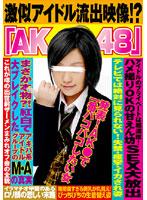 「AK○48」激似アイドル流出映像!? ダウンロード