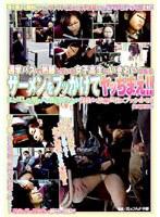 通学バスで熟睡している女子校生にいきおいのあるザーメンをブッかけてヤッちまえ!! ダウンロード