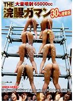 THE 浣腸ガマン 30%増量版 ダウンロード