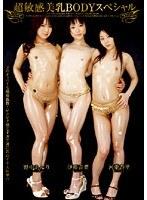 超敏感美乳BODYスペシャル ダウンロード