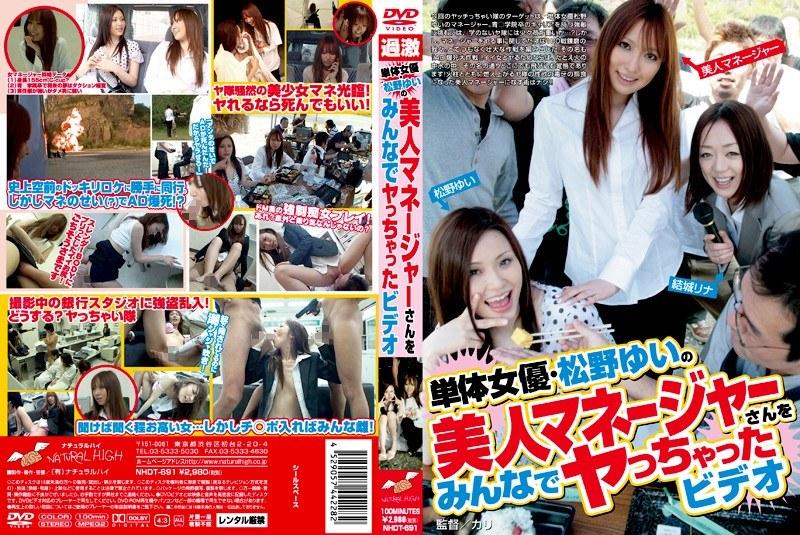 単体女優・松野ゆいの美人マネージャーさんをみんなでヤっちゃったビデオ