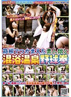 箱根でつかまえた素人娘と混浴温泉野球拳 ダウンロード