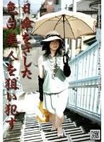 日傘をさした色白美人を狙い犯す ダウンロード