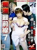 痴漢最前線 7 ダウンロード