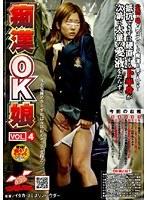 痴漢OK娘 VOL.4 ダウンロード