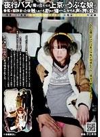 夜行バスで隣り合わせた上京するうぶな娘は乗客が寝静まった後触られても断れず嫌がりながらも声を押し殺す ダウンロード