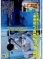夜勤のうぶな看護師は入院患者が寝静まった後なら触られても断れず嫌がりながらも声を押し殺す ダウンロード