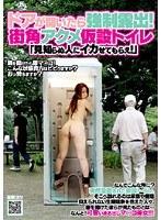 ドアが開いたら強制露出!街角アクメ仮設トイレ「見知らぬ人にイカせてもらえ!」 ダウンロード
