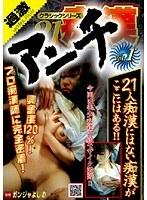 クラシックシリーズ アンチ21人痴● VOL.1