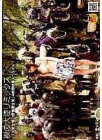 裸の大陸 リミックス 〜「人気女優VS野蛮原住民」4時間特番スペシャル〜