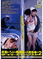 夜勤のうぶな看護師は入院患者が寝静まった後なら触られても断れず嫌がりながらも声を押し殺す 2 ダウンロード