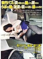 夜行バスで隣り合わせた触っても断れないうぶな娘を友達が寝ている間に感じさせろ!!
