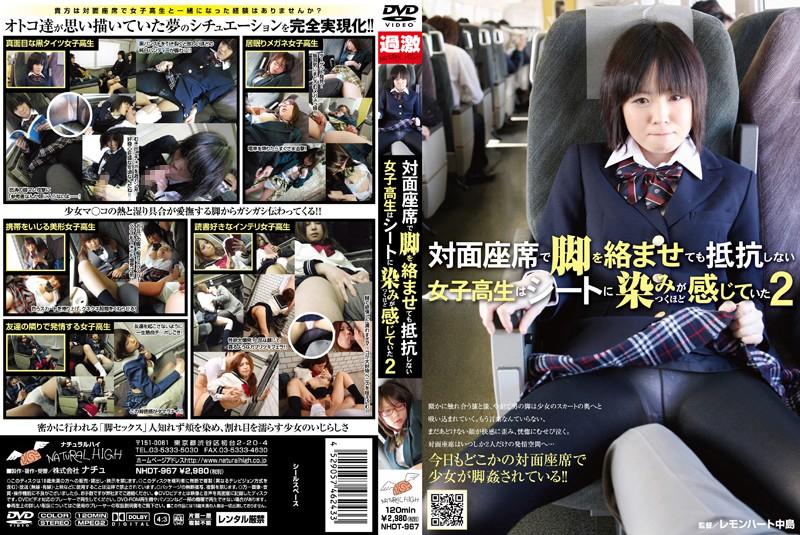 対面座席で脚を絡ませても抵抗しない女子校生はシートに染みがつくほど感じていた 2