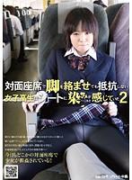 対面座席で脚を絡ませても抵抗しない女子校生はシートに染みがつくほど感じていた 2 ダウンロード