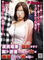 満員電車で巨乳すぎて胸が密着してしまう女は痴漢されても拒めない ダウンロード