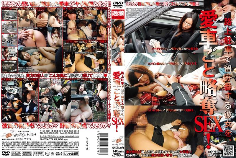 路上駐車で留守番する彼女を、愛車ごと略奪SEX!