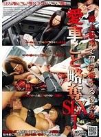 路上駐車で留守番する彼女を、愛車ごと略奪SEX! ダウンロード