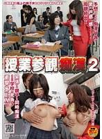 授業参観痴漢 2