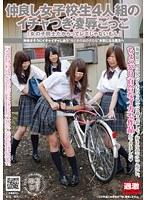 仲良し女子校生4人組のイチャつき凌辱ごっこ 「女の子同士だからってレズじゃないもん」 ダウンロード