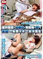 歯科医院の治療中に利尿剤を飲まされ我慢できずに失禁イキする女子校生