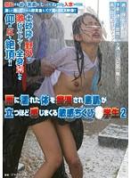 雨に濡れた体を痴漢され鳥肌が立つほど感じまくる敏感ちくび○学生 2 ダウンロード
