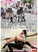 自転車の椅子に媚薬を塗られ通学路でも我慢できずサドルオナニーをするほど発情しまくる女子校生 ダウンロード
