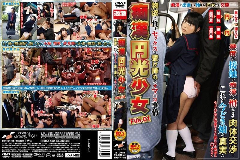 NHDTA-482 痴漢円光少女 File.01 物欲に負けセックスを受け挿れるオマ○コ事情