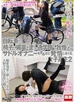 自転車の椅子に媚薬を塗られ通学路でも我慢できずサドルオナニーをするほど発情しまくる女子校生 2 ダウンロード