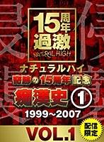 ナチュラルハイ奇跡の15周年記念 痴漢史(1)1999-2007 VOL.1 ダウンロード